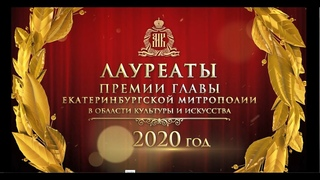 Лауреаты Премии главы Екатеринбургской митрополии в области культуры и искусства - 2020