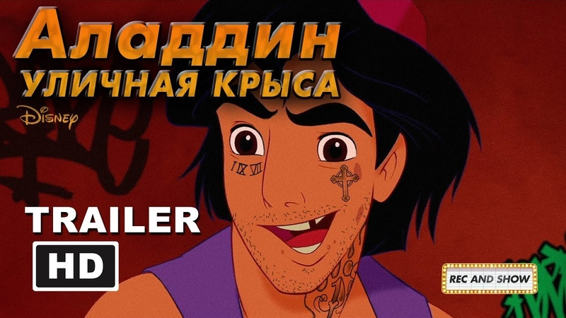 Аладдин: Уличная крыса Русский трейлер 2019