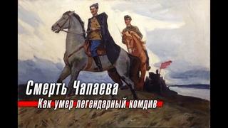 Смерть Чапаева: как умер легендарный комдив
