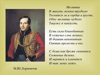 """Молитва (""""В минуту жизни трудную""""), Лермонтов М.Ю."""