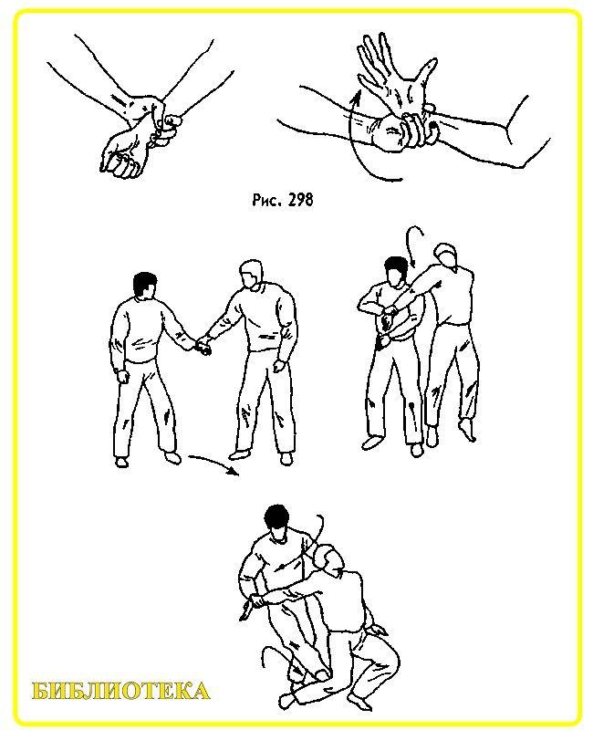 Урок самообороны