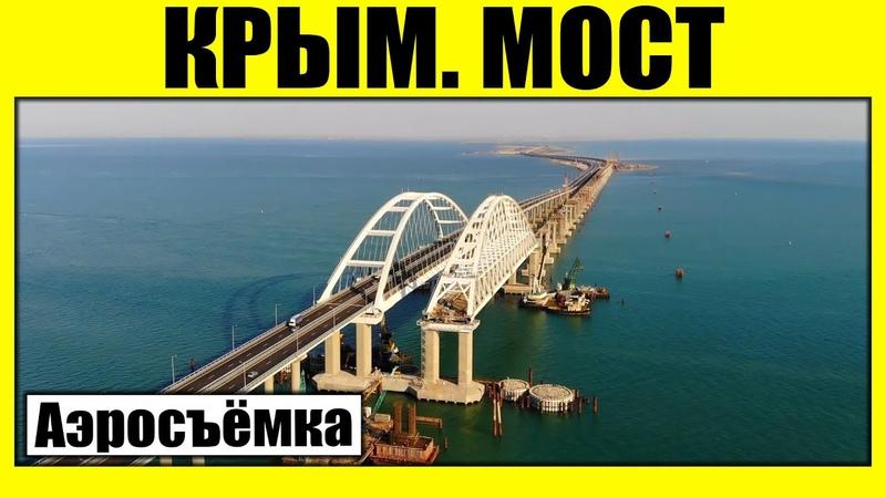 Керченский мост Крым аэросъёмка