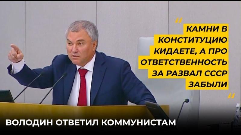 Вячеслав Володин напомнил коммунистам кто виновен в развале СССР