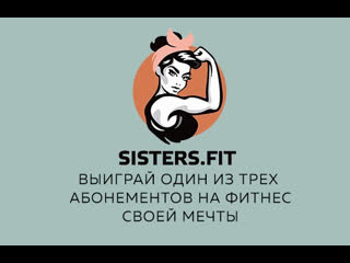 Welcome to sisters fit