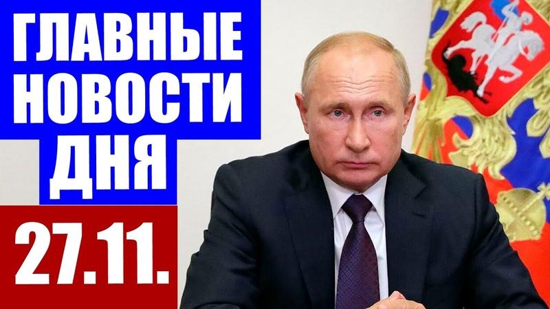 Главные новости дня в России и мире сегодня. Статистика по коронавирусу на 27.11.2020 г.
