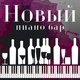 Smooth Jazz Music Set - Аромат ванили