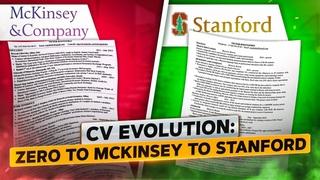 5 лет работы над резюме: с нуля до Маккинзи и Стэнфорда