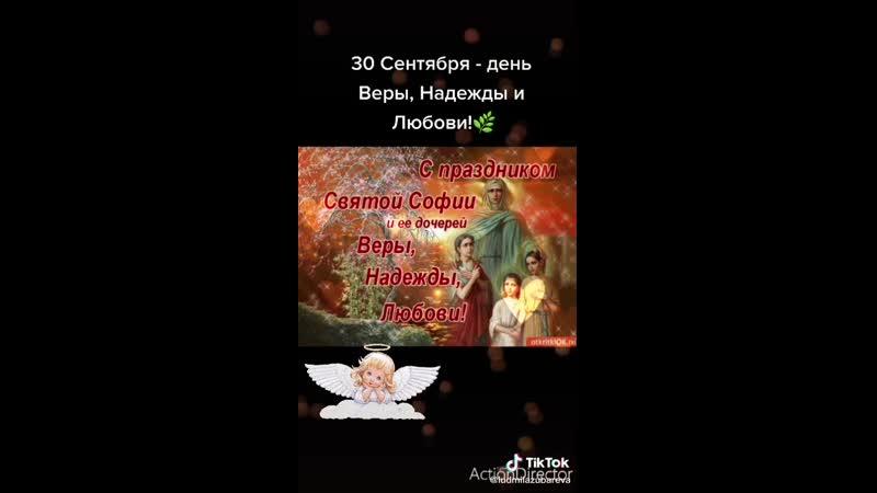 30 сентября День Веры Надежды Любови и их матери Софии