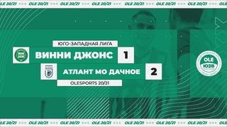 Винни Джонс - Атлант МО Дачное 1:2 (XIV сезон)