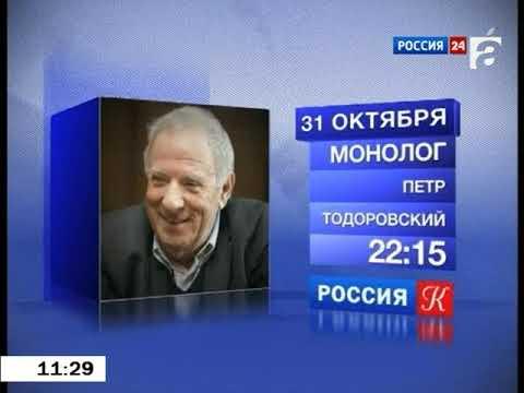 Россия 24 Афонтово новости Красноярск Фрагмент эфира 31 10 2011