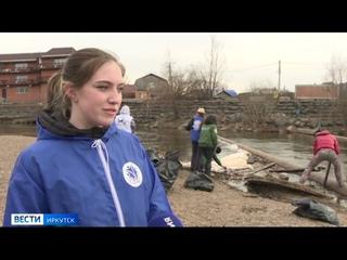 Первый масштабный субботник  в этом году прошёл в Иркутске