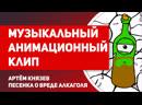Артём Князев. Песня Толя - музыкальный клип о вреде алкоголя. FILMFAY