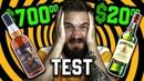 $20 Vs $700 Drink Test.. (epic fail cringe)