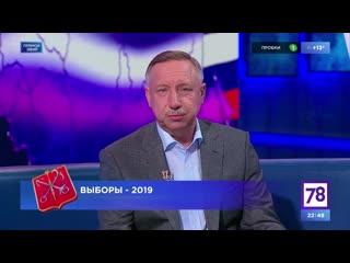 Александр Беглов о прошедших выборах