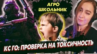 CS:GO ТОКСИК / ПРОВЕРКА на ТОКСИЧНОСТЬ 2 / Девушка угарает