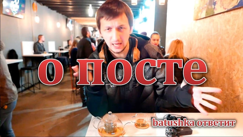 О посте Batushka ответит