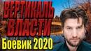 Остросюжетный фильм о верхушке - Вертикаль Власти / Русские боевики 2020 новинки