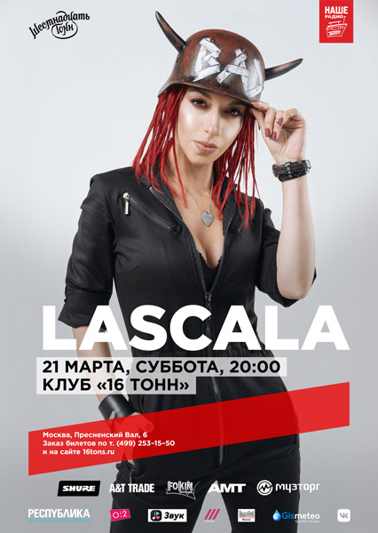 Афиша Москва LASCALA / 30 мая / Акустика в Москве