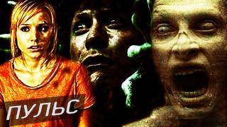 Пульс (2006) - обзор фильма! Ужасы Призраки Приведения