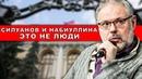 Почему Путин не увольняет Силуанова и Набиуллину Хазин ответил легендой о щупальцах!