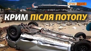 Ялта після потопу 2021. Шокуюче відео   Крим.Реалії