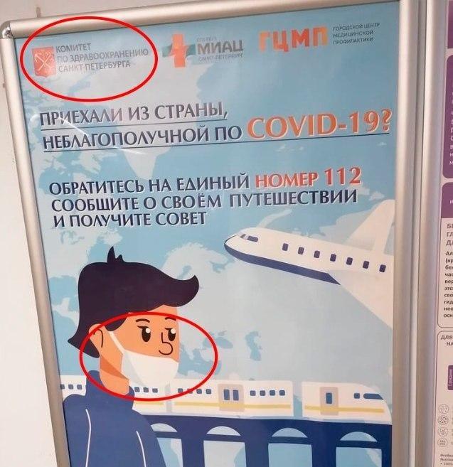 Плакат в метрополитене Петербурга.