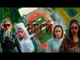 DJ SMASH ft. Poёt - БЕГИ (Премьера клипа 2020)