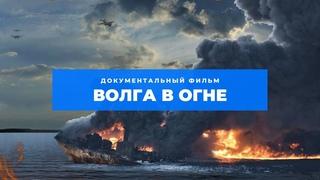 """🔥""""ВОЛГА В ОГНЕ"""". Сталинградская битва и минная война на Волге. Документальный фильм 2020 года."""
