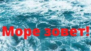 Прогулка на яхте с Иоганном Себастьяном / Морская рыбалка