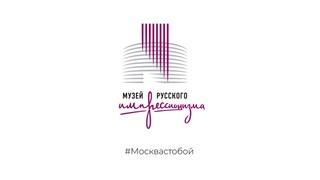 #Москвастобой - Авторская экскурсия «Черты русского импрессионизма»