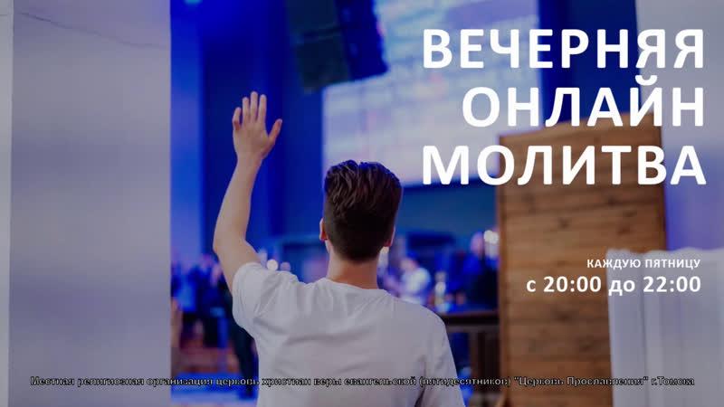 Live Церковь Прославления г Томск