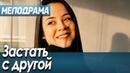 Фильм про любовь обман и измены Застать с другой Русские мелодрамы новинки 2020