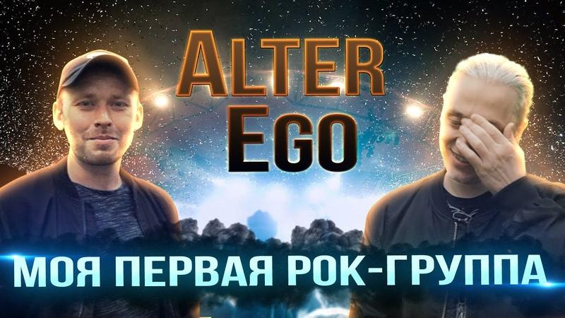 Моя первая рок группа ALTER EGO | Как СОКОЛ начинал свой путь в музыке | БАЙКИ из тех времён