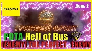 Рота Hell of Bus [ENEMY] ИВЕНТ на ГК⚡«Грозовой фронт»⚡  День 2 [2021]