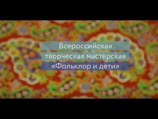 """Всероссийская творческая мастерская """"Фольклор и дети"""" 13 -17 марта 2019 г."""