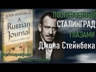 """СРО№2 """"Послевоенный Сталинград глазами Джона Стейнбека"""" видео лекция"""