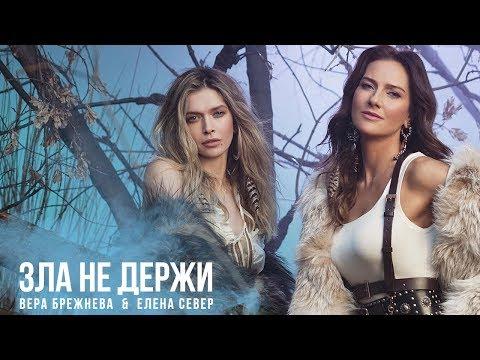 Елена Север и Вера Брежнева - Зла не держи 2019 [Official Video]