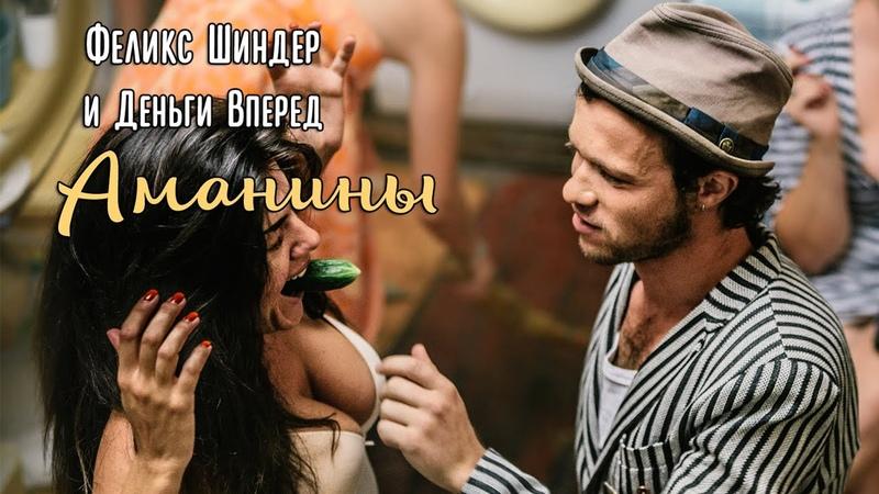 Феликс Шиндер и Деньги Вперед - Аманины Felix Shinder Dengi Vpered - Amaniny