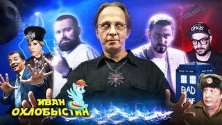 ОХЛОБЫСТИН эмоционально о Ефремове, Собчак, Серебренникове, Навальном и ЛГБТ / METAMETRICA