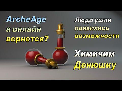 ArcheAge 7 5 Химичим денюшку Когда вернется онлайн Тизер альфы AOC Мои планы по проектам