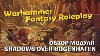 Warhammer Fantasy Roleplay: обзор модуля Shadows over Bogenhafen.