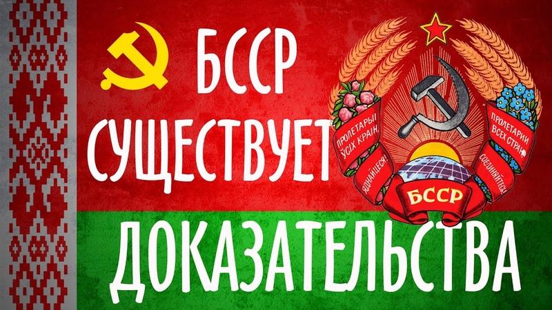 БССР СУЩЕСТВУЕТ ДОКАЗАТЕЛЬСТВА 1 Часть Республика Беларусь это фирма на территории СССР