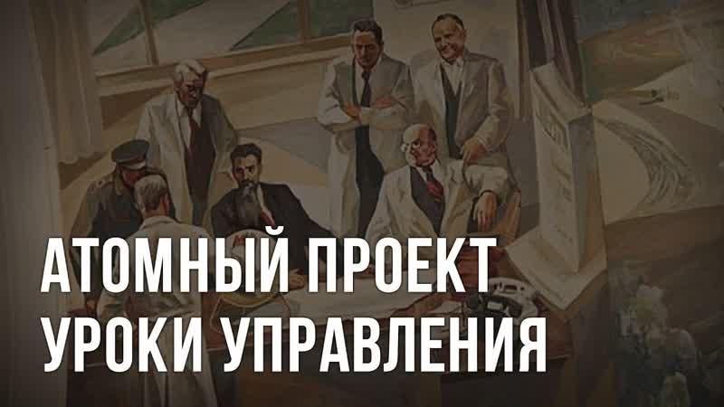Атомный проект Уроки управления Алексей Золотарёв