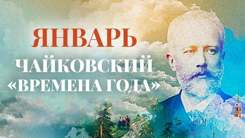 П И Чайковский Времена года Январь У камелька