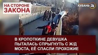 В Кропоткине девушка пыталась спрыгнуть с ж/д моста, ее спасли прохожие