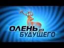 Юджин Сагаз Олень из будущего 2.