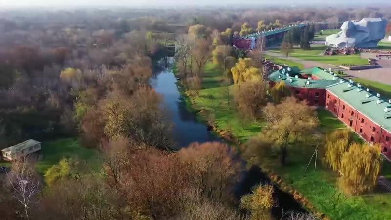 Осенняя Брестская крепость с высоты Осень 2020 года