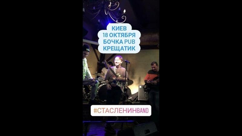 Стас Ленин Band Киев 18 10 20 Бочка PUB Крещатик