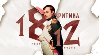 """Критика """"Первой научной"""" истории войны 1812 года"""