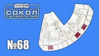 Звёздные Войны. Сокол Тысячелетия   Выпуск №68
